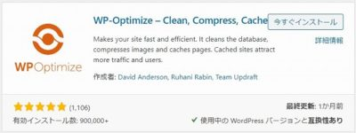 プラグイン「WP-Optimize」
