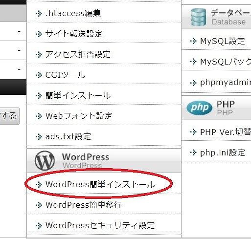 エックスサーバー「WordPress簡単インストール」