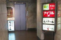 「ルノアール池袋東口店」へ行ってきた! 池袋駅近くで無料Wi-Fiのある電源カフェ