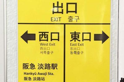 JR淡路駅から阪急淡路駅への道順