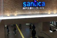 さんちか(Santika)へのアクセスは?