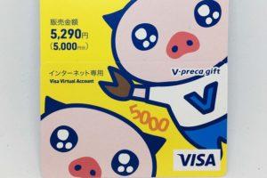 Vプリカ:ネット専用VISAプリペイドカードを使っての感想は?