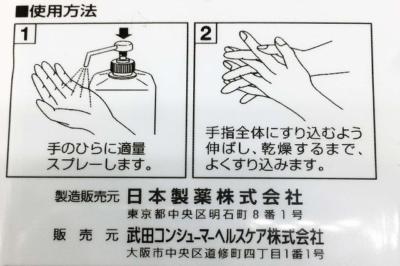 スプレー オスバン s 手指 消毒