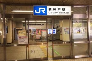 地下鉄新神戸駅(西神・山手線)から新幹線・新神戸駅へのアクセスは?