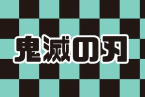 鬼滅の刃*コミック漫画・アニメ動画まとめ