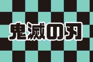 鬼滅の刃*第103話『縁壱零式』の概略・登場人物は?