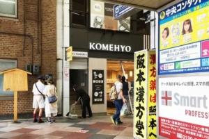 新京極通へ行ってきた! 京都河原町駅からのアクセスは?