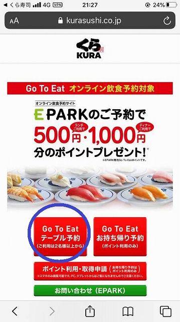 つか epark ない ポイント EPARKのポイントつかないのはなぜ?8つのチェック事項と最新付与までの期間