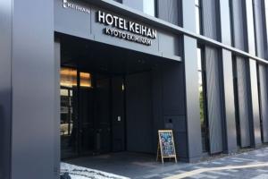 京都駅からホテル京阪 京都駅南へのアクセスは?